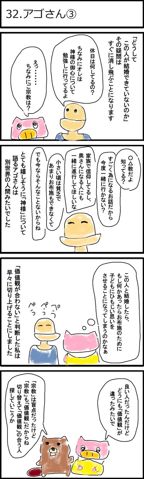 32.アゴさん③
