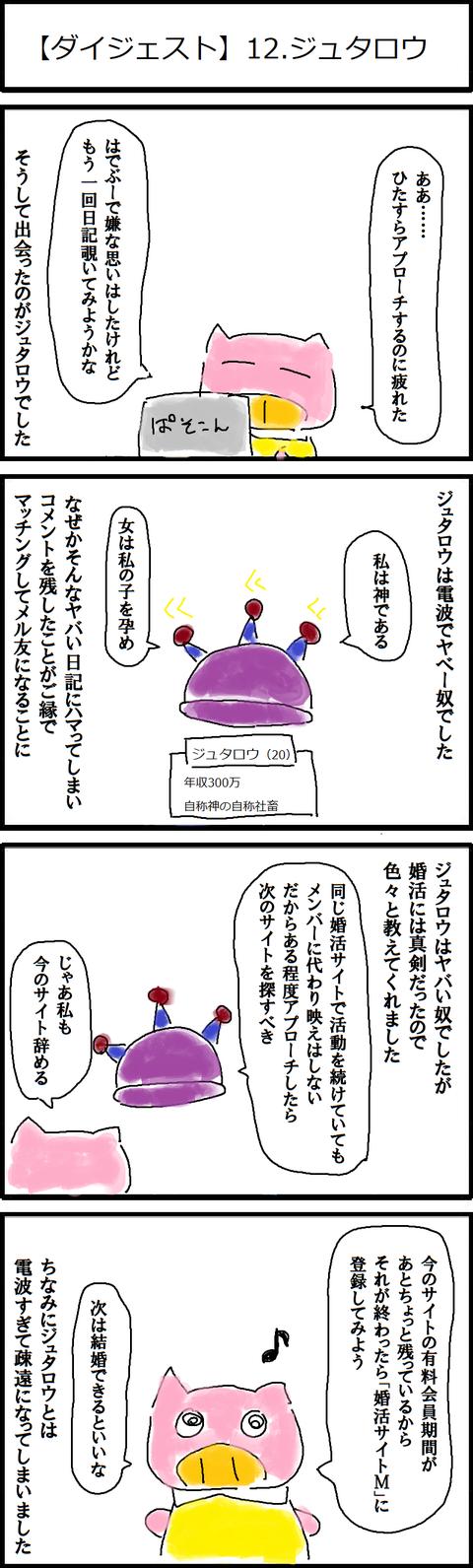 【ダイジェスト】12.ジュタロウ