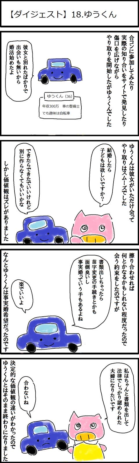 【ダイジェスト】18.ゆうくん