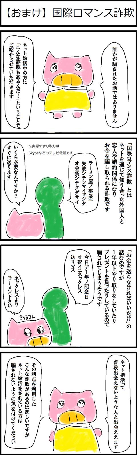 【おまけ】国際ロマンス詐欺