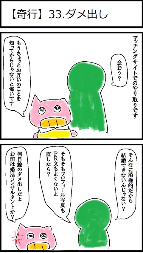 【奇行】33.ダメ出し