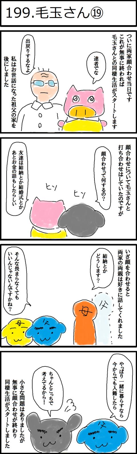 199.毛玉さん⑲