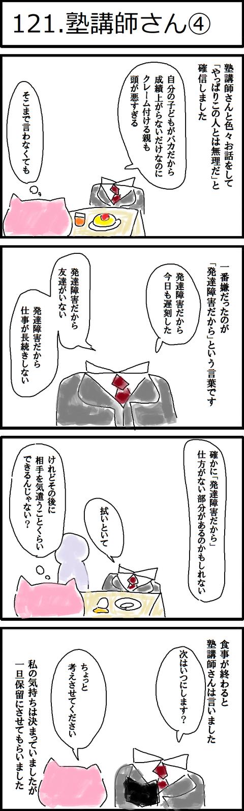 121.塾講師さん④