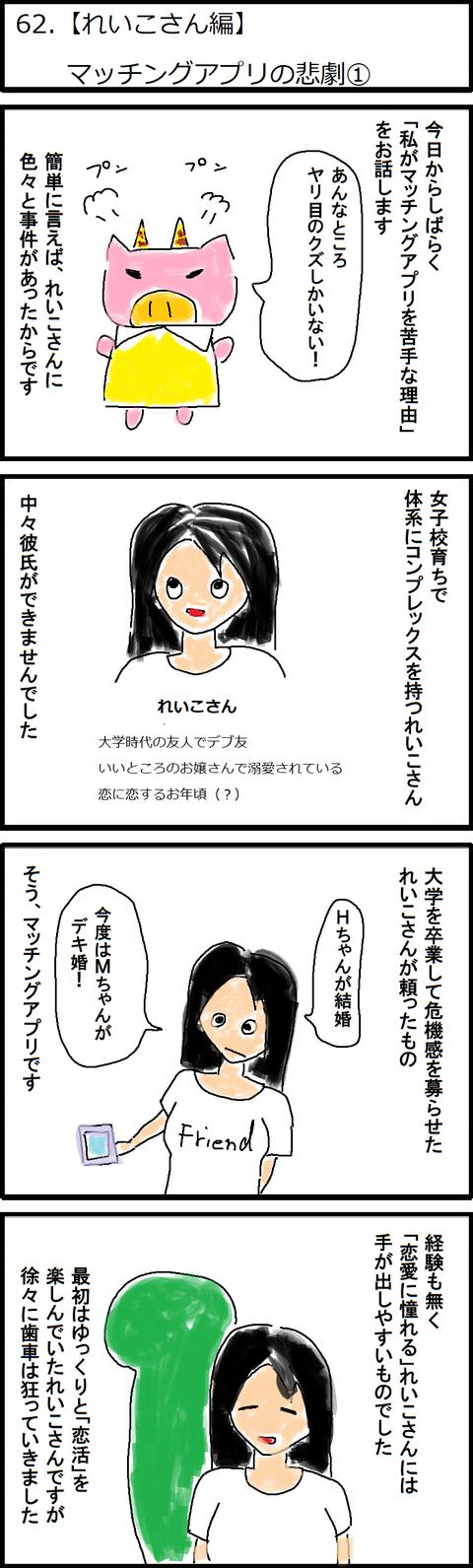 62.【れいこさん編】マッチングアプリの悲劇①