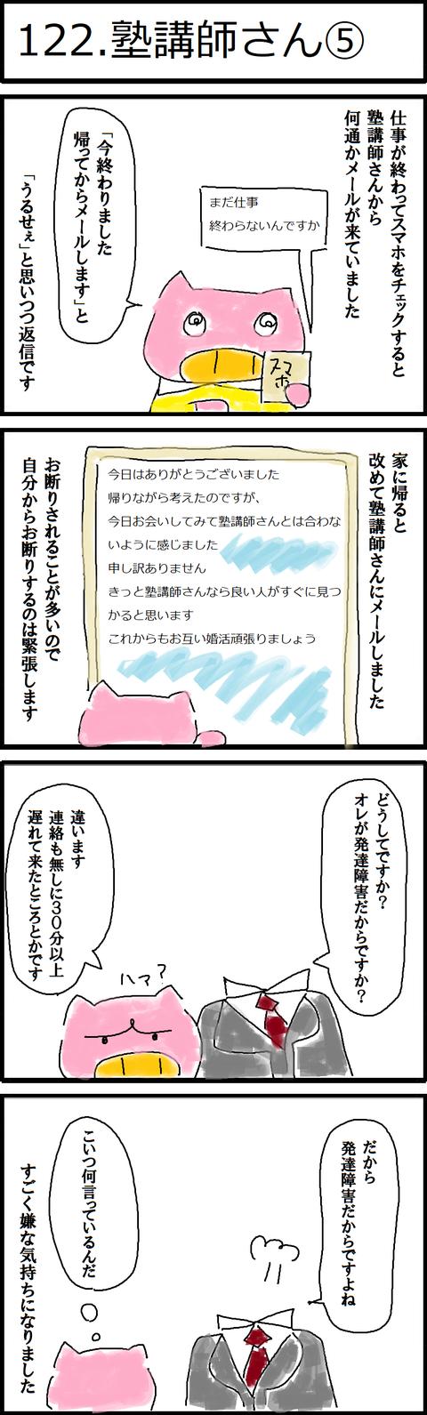 122.塾講師さん⑤
