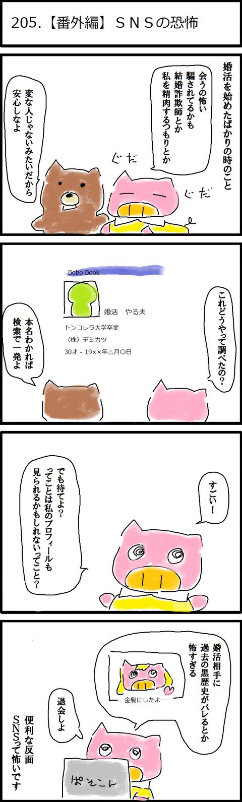 205.【番外編】SNSの恐怖