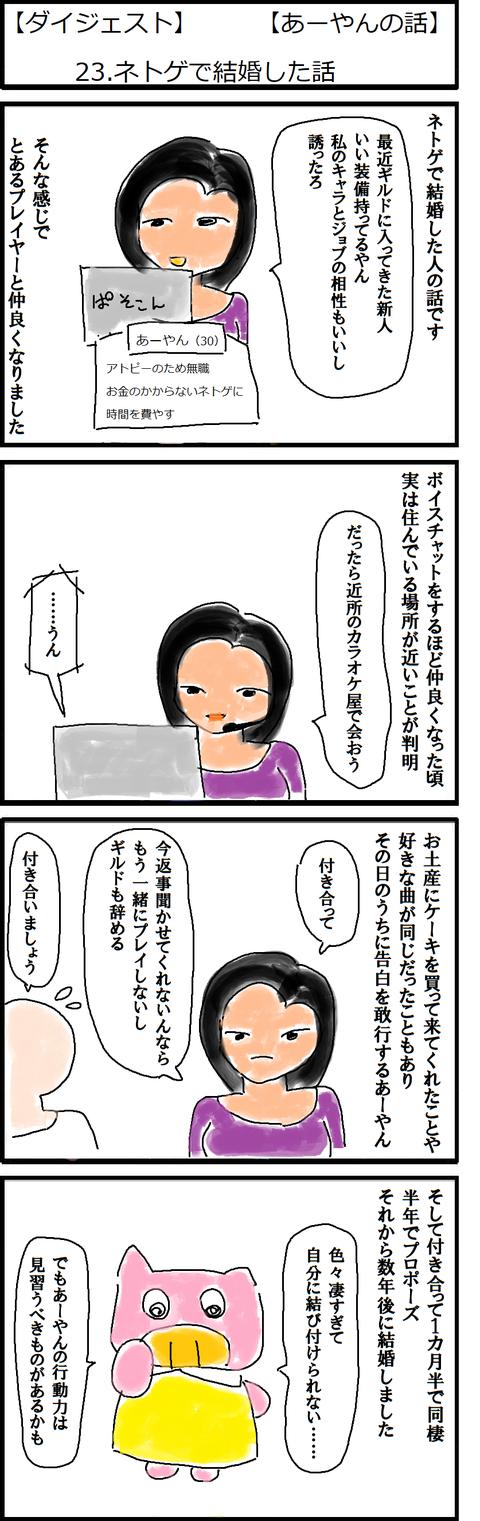 【ダイジェスト】23.ネトゲで結婚した話【あーやんの話】
