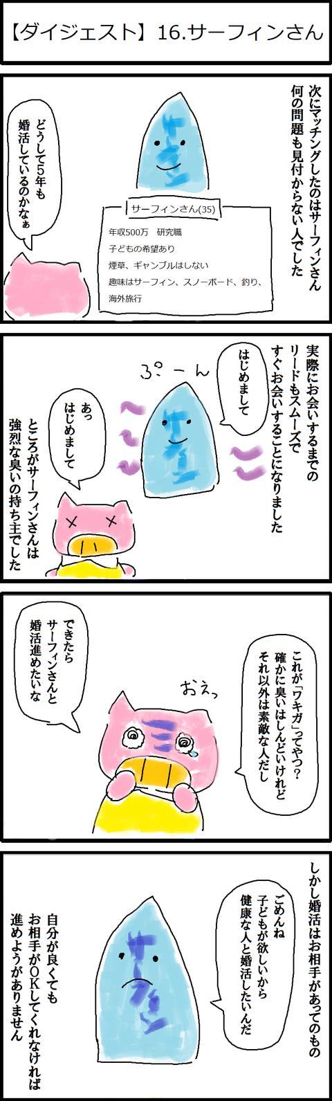 【ダイジェスト】16.サーフィンさん