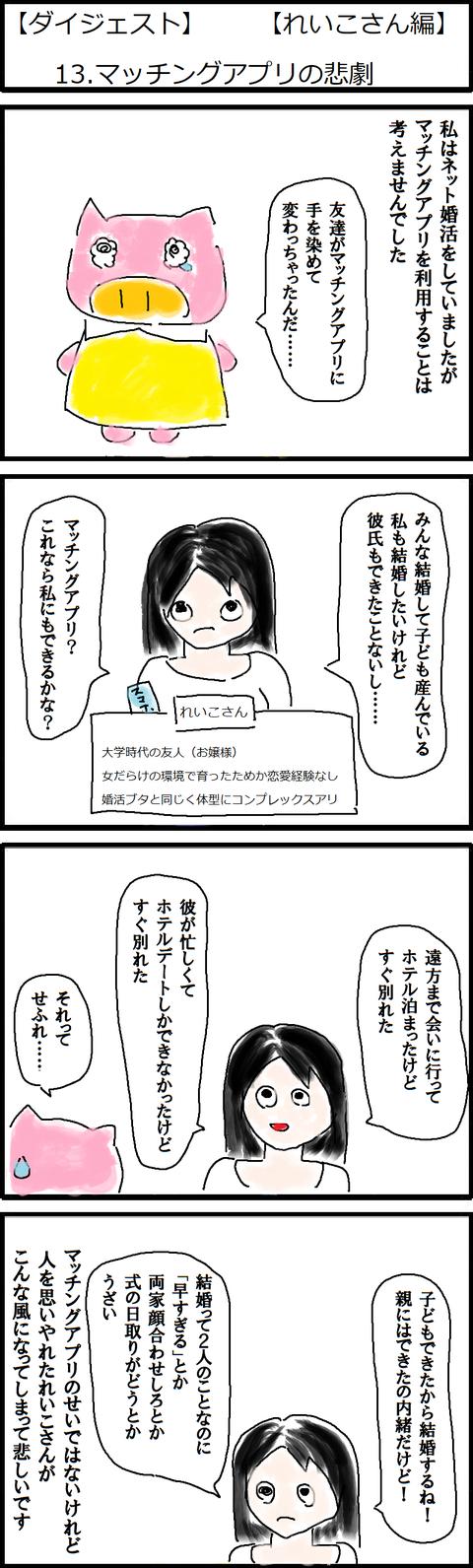 【ダイジェスト】13.マッチングアプリの悲劇【れいこさん編】