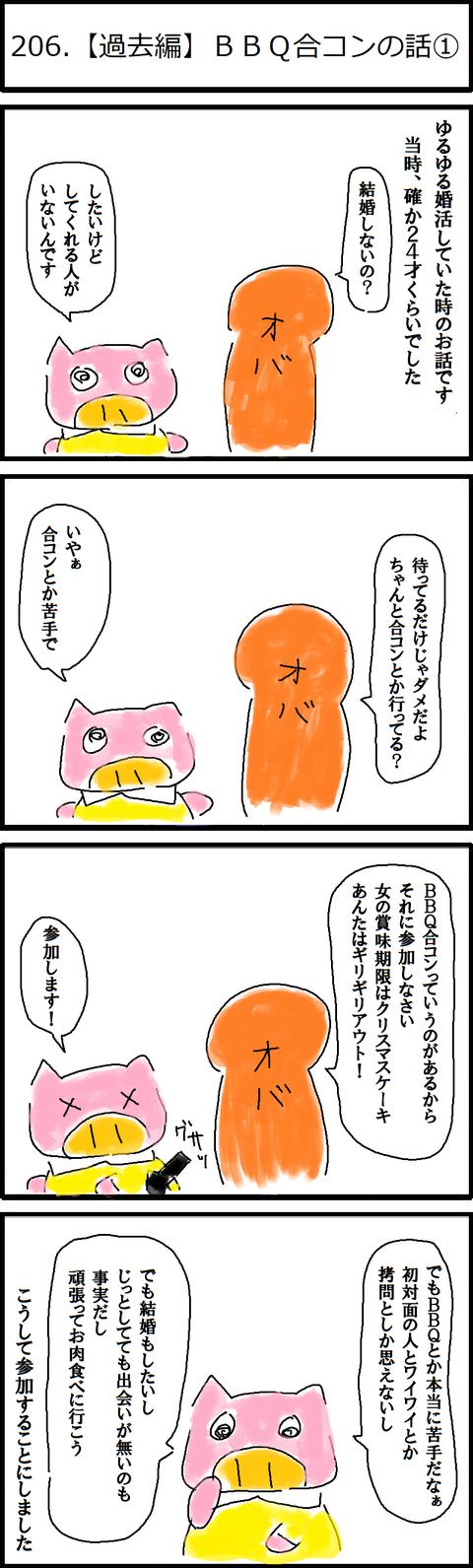 206.【過去編】BBQ合コンの話①