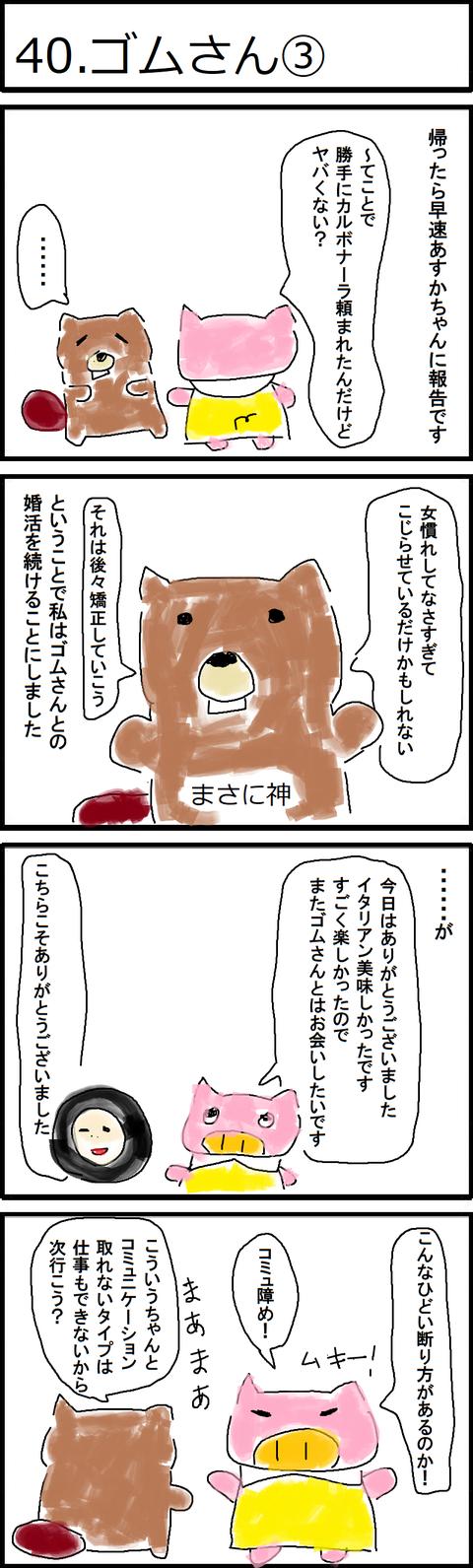 40.ゴムさん③