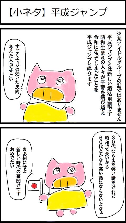 【小ネタ】平成ジャンプ