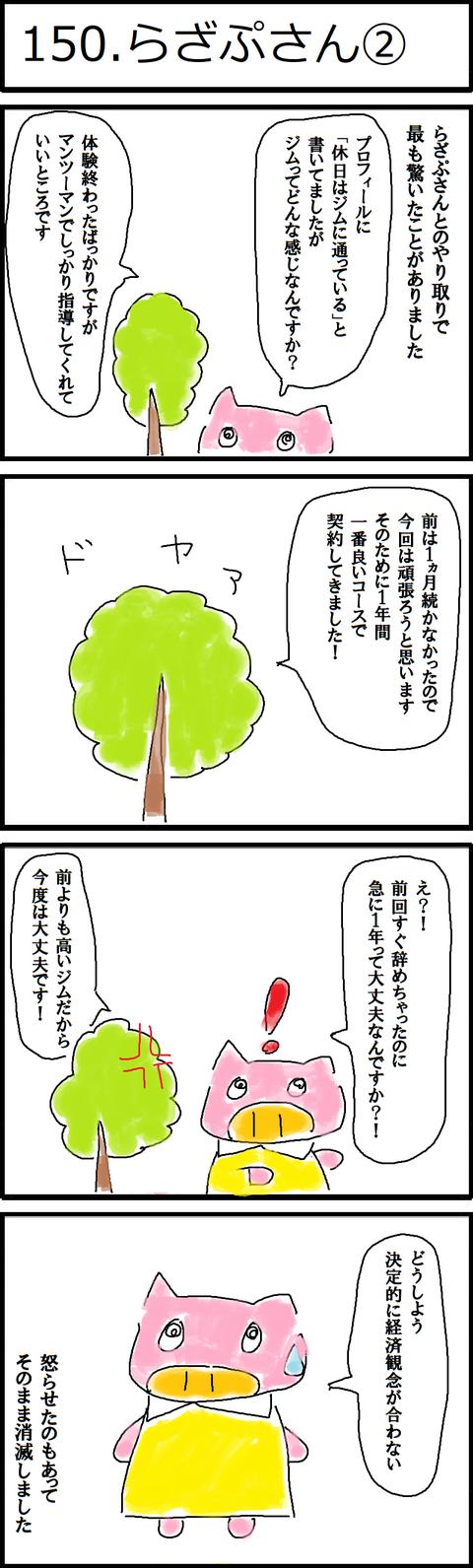 150.らざぷさん②