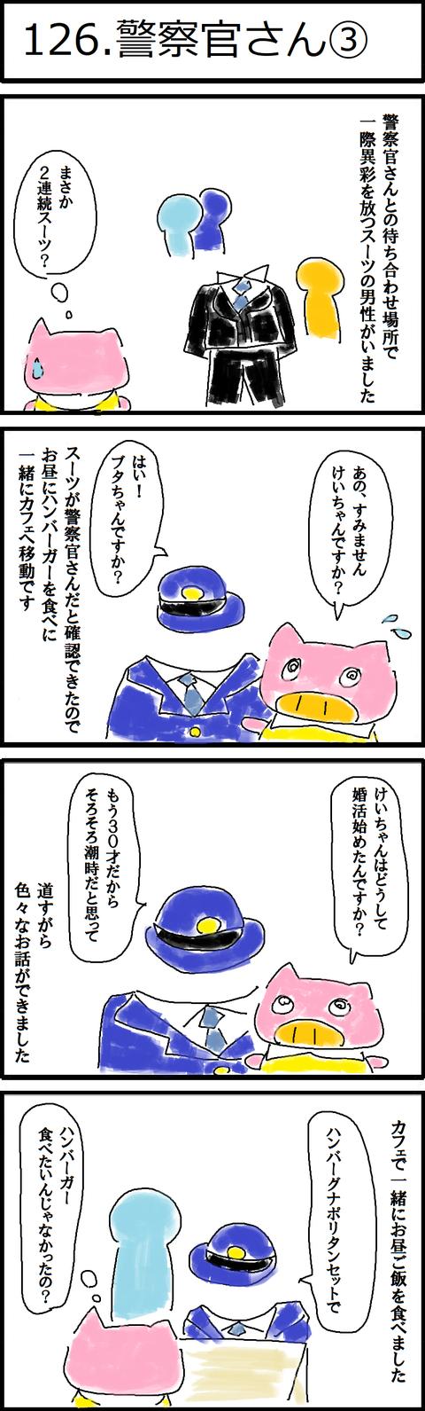 126.警察官さん③