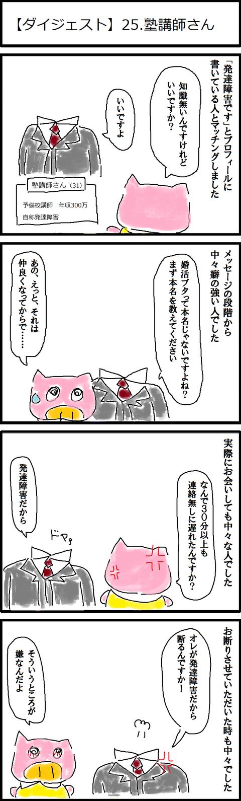 【ダイジェスト】25.塾講師さん