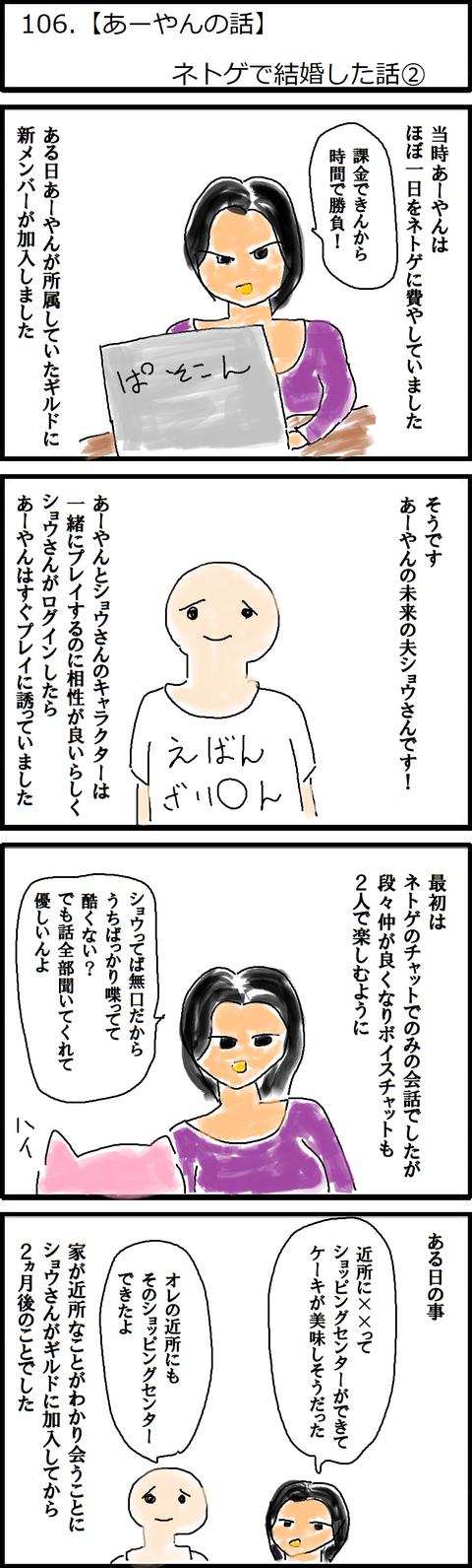 106.【あーやんの話】ネトゲで結婚した話②