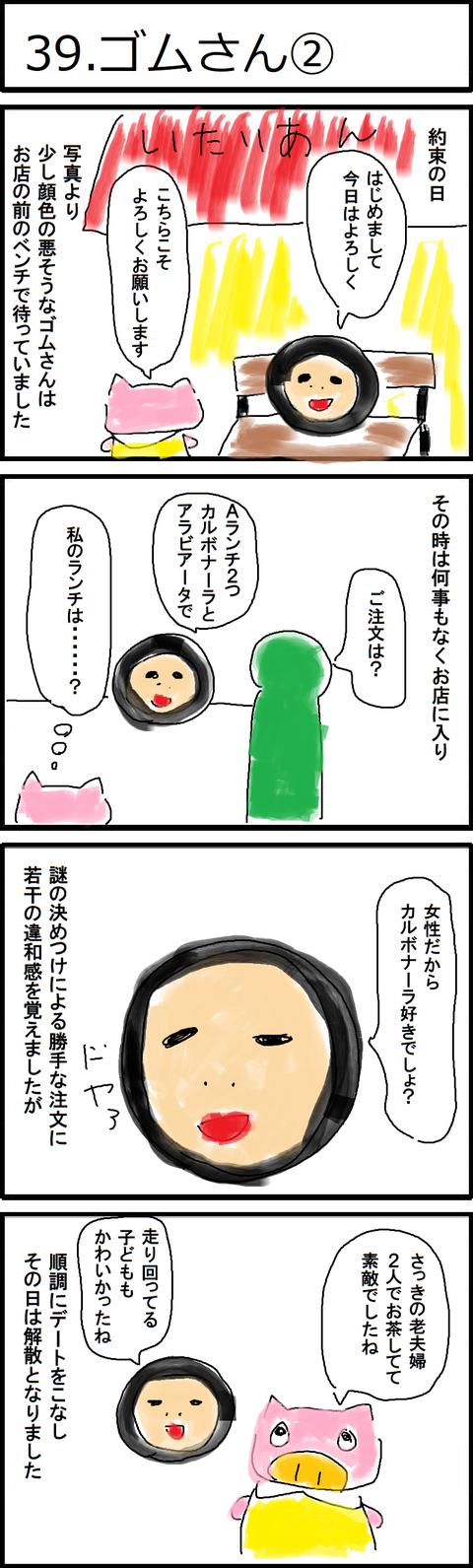 39.ゴムさん②
