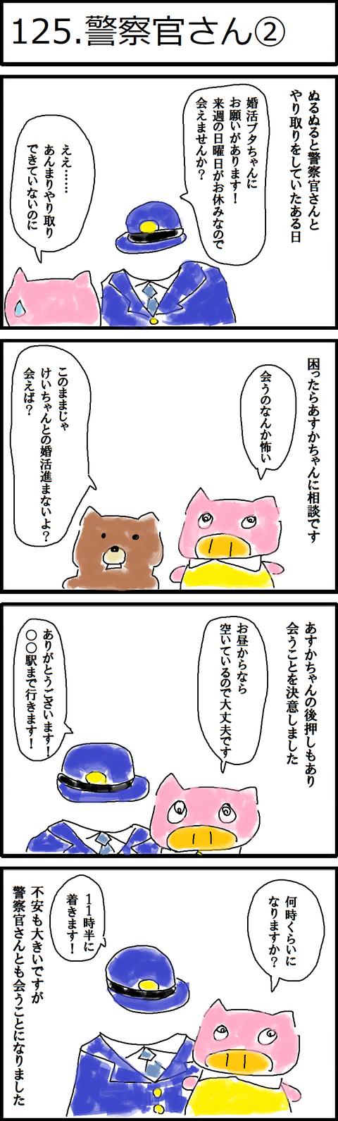 125.警察官さん②
