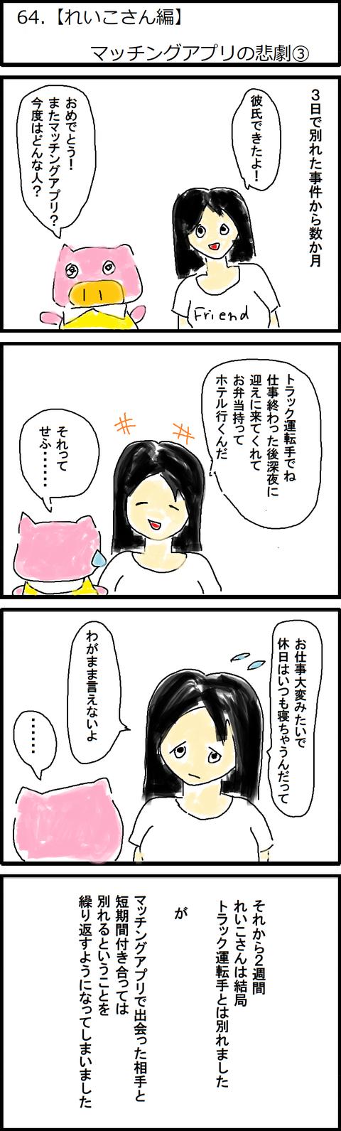 64.【れいこさん編】マッチングアプリの悲劇③