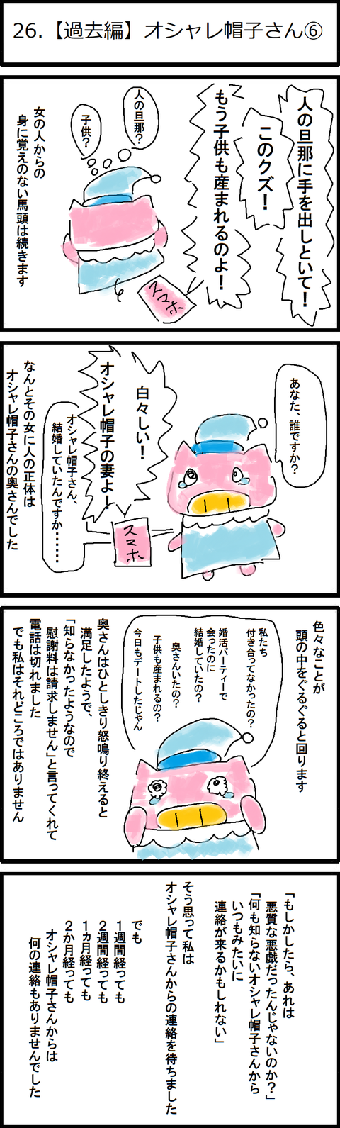 26.【過去編】オシャレ帽子さん⑥