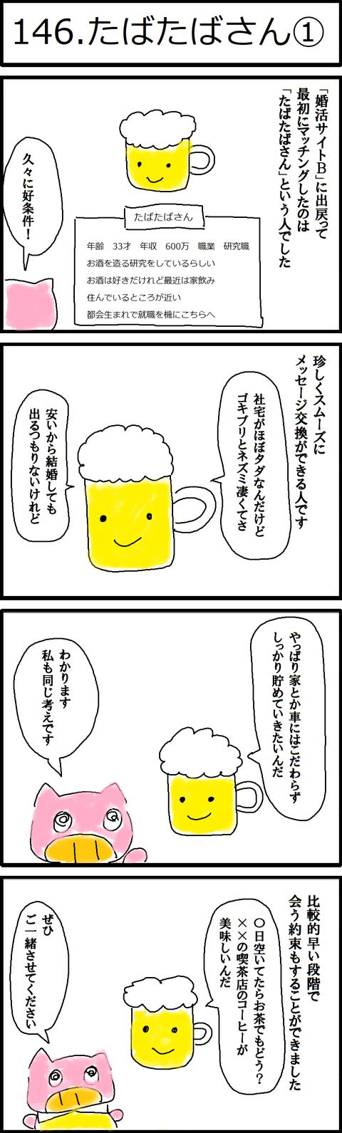 146.たばたばさん①