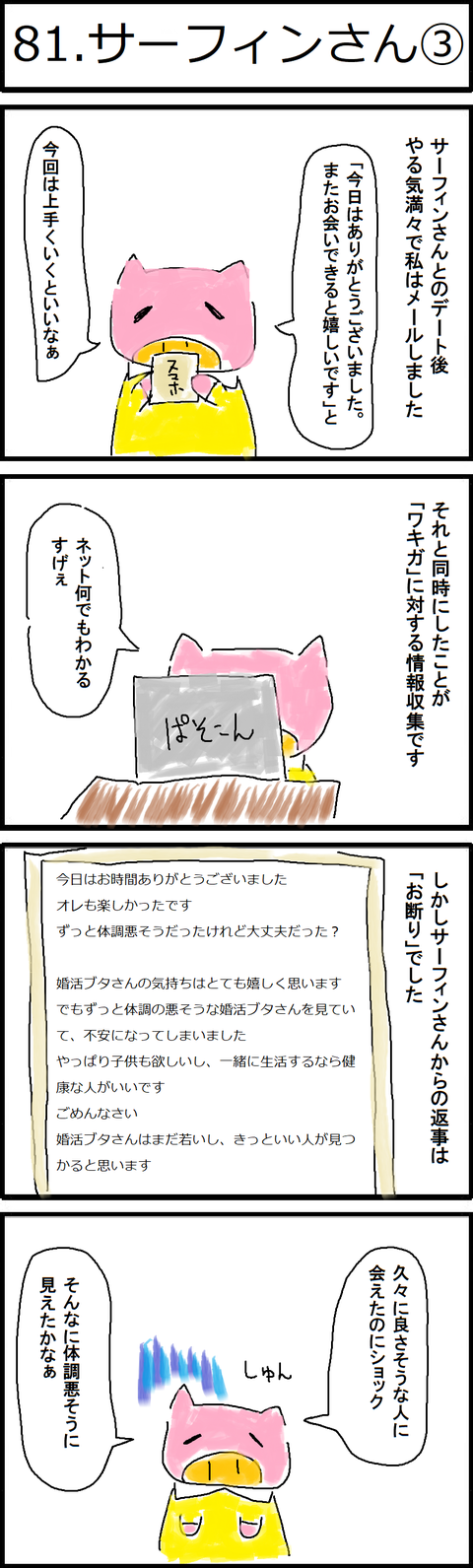 81.サーフィンさん③