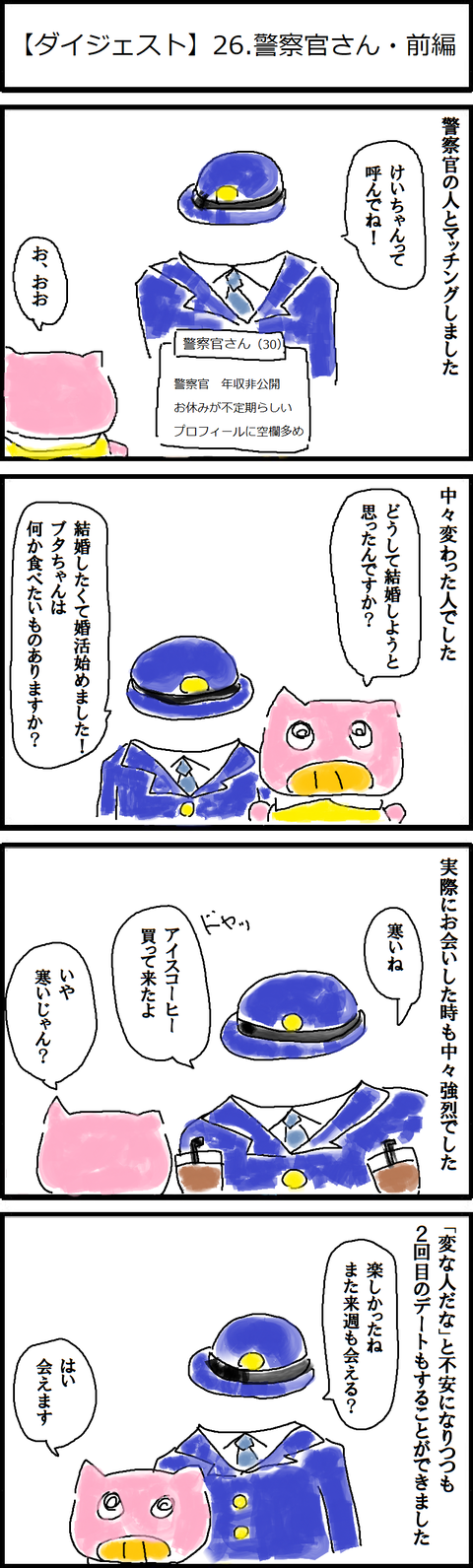 【ダイジェスト】26.警察官さん・前編