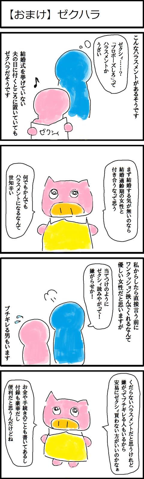 【おまけ】ゼクハラ