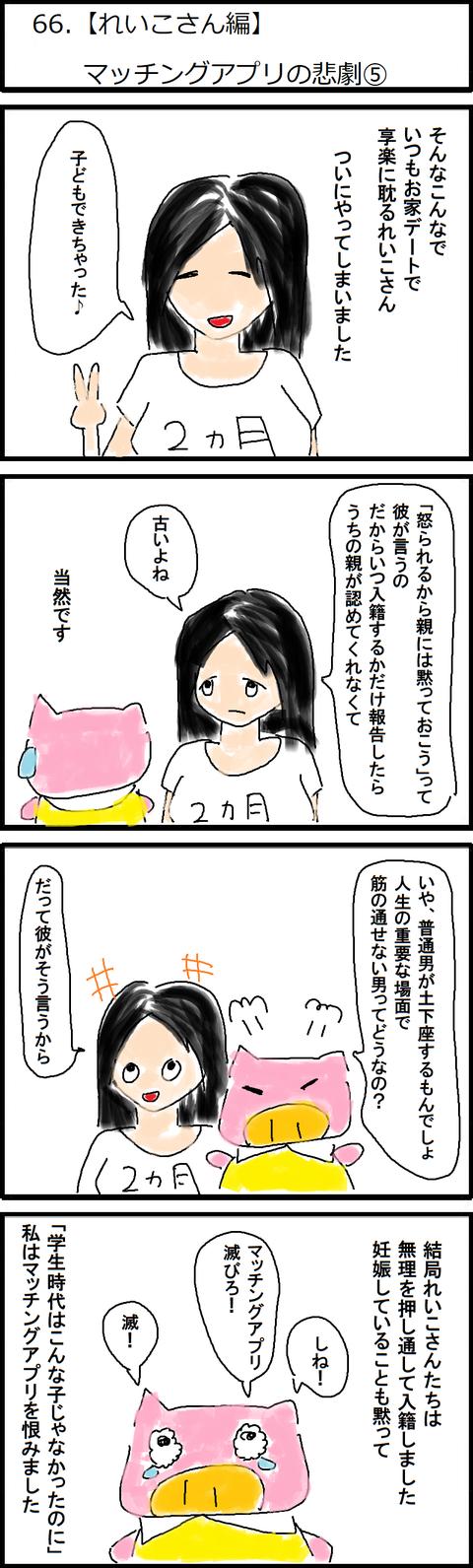66.【れいこさん編】マッチングアプリの悲劇⑤