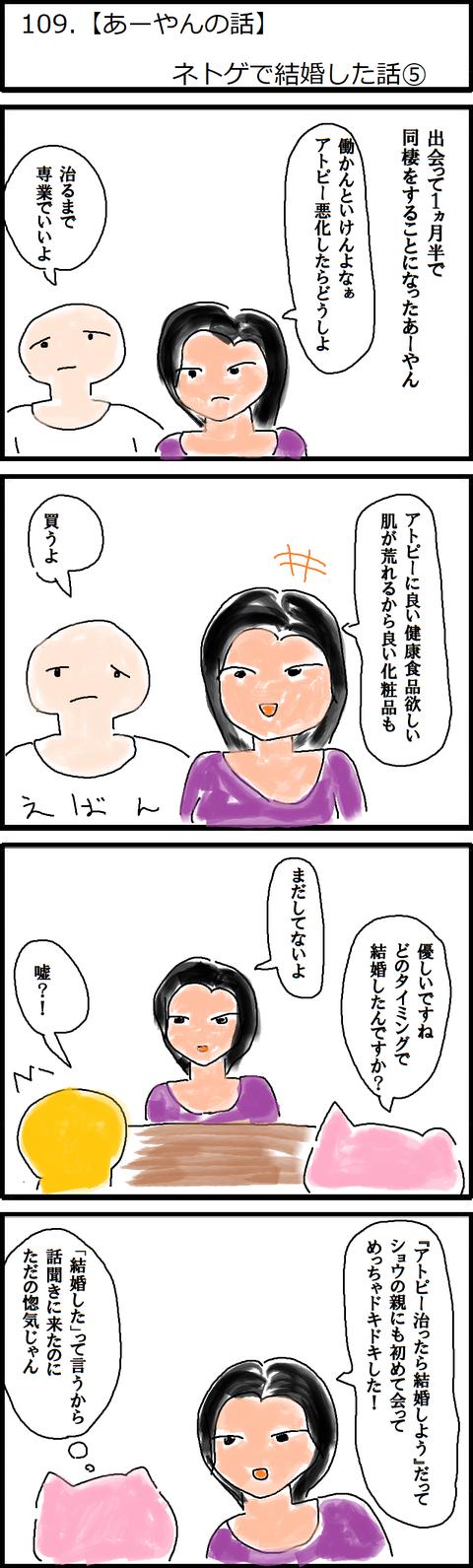 109.【あーやんの話】ネトゲで結婚した話⑤
