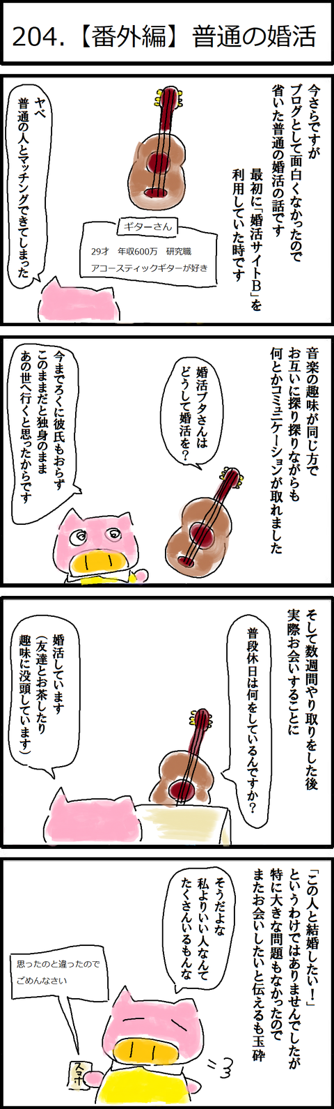 204.【番外編】普通の婚活