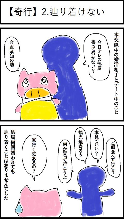 【奇行】2.辿り着けない