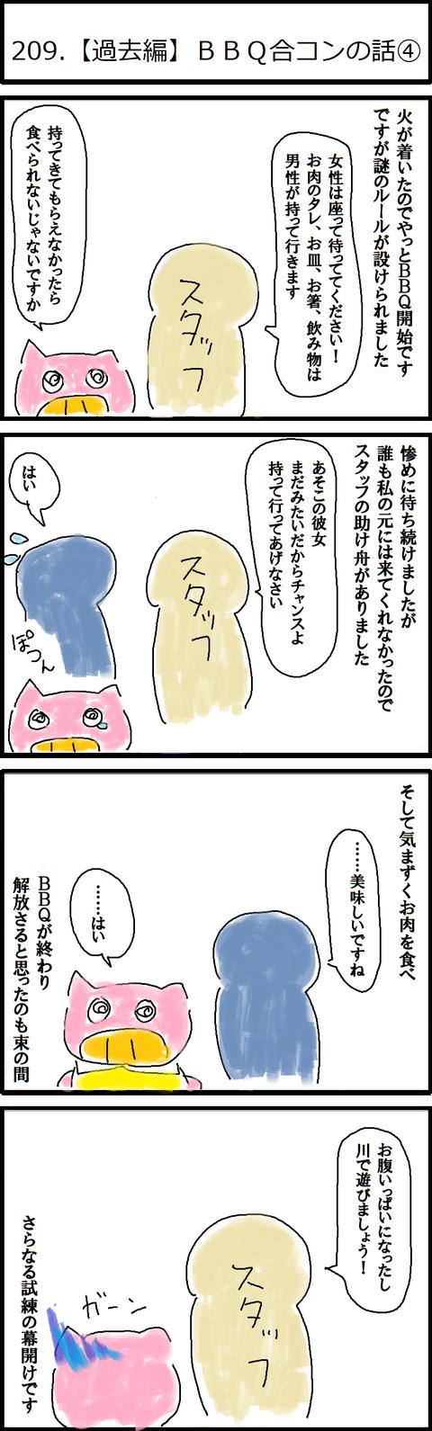 209.【過去編】BBQ合コンの話④