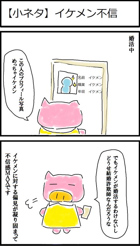【小ネタ】イケメン不信
