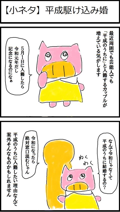 【小ネタ】平成駆け込み婚
