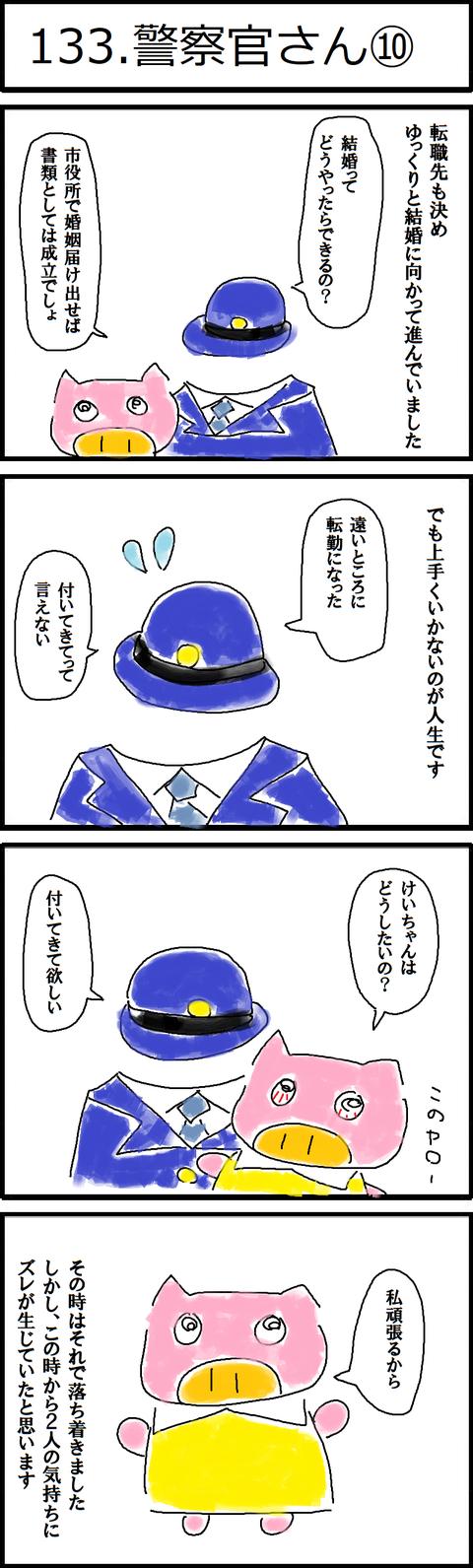 133.警察官さん⑩