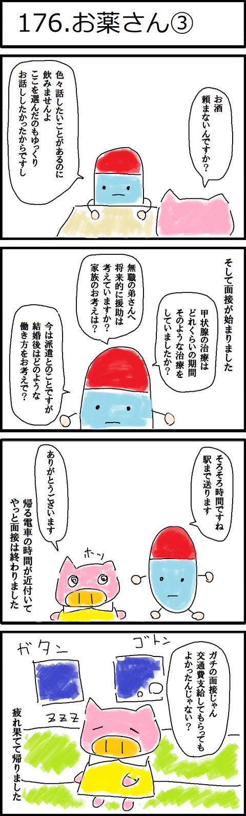 176.お薬さん③
