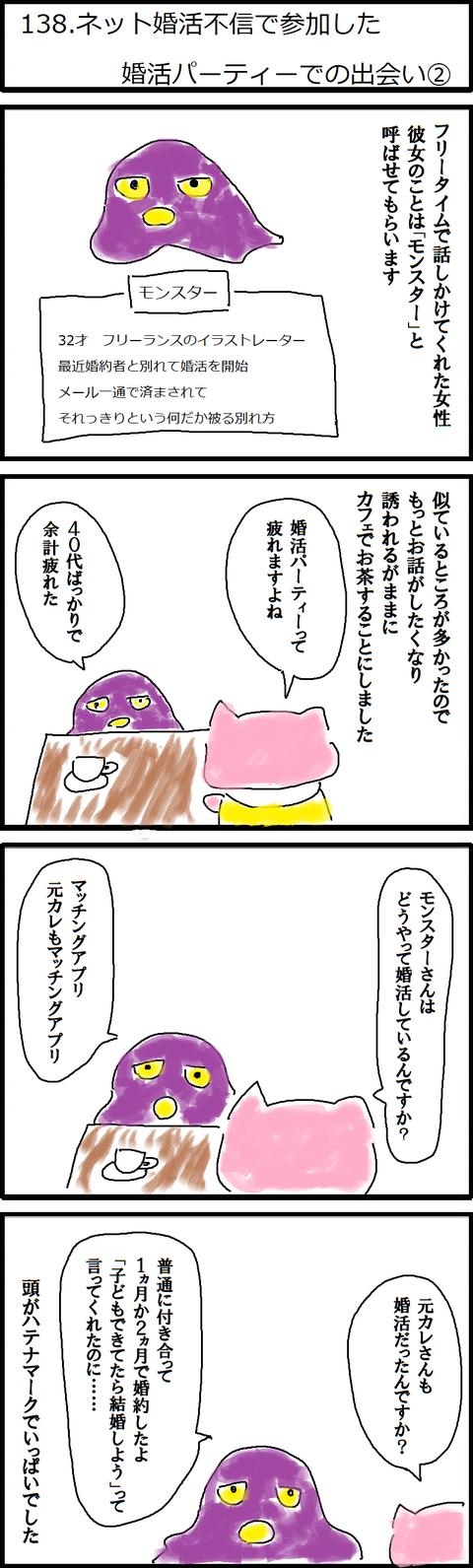 138.ネット婚活不信で参加した婚活パーティーでの出会い②