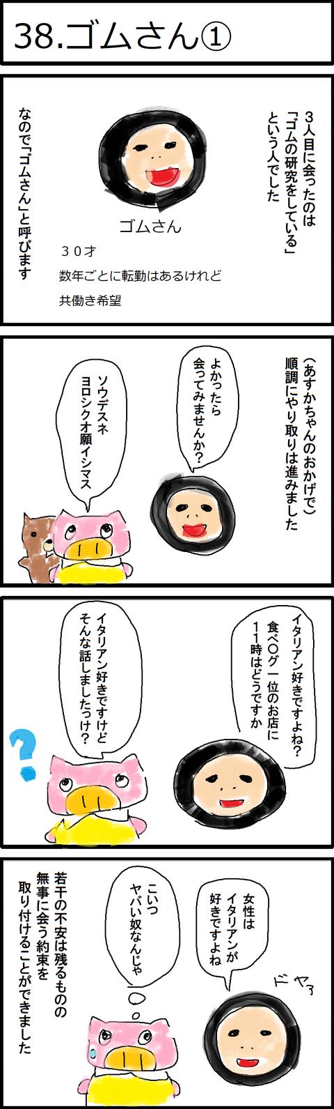 38.ゴムさん①