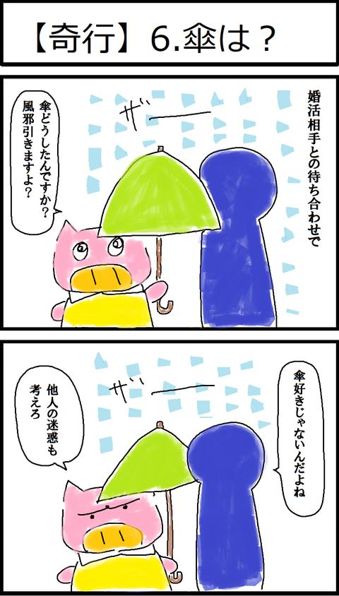 【奇行】6.傘は?