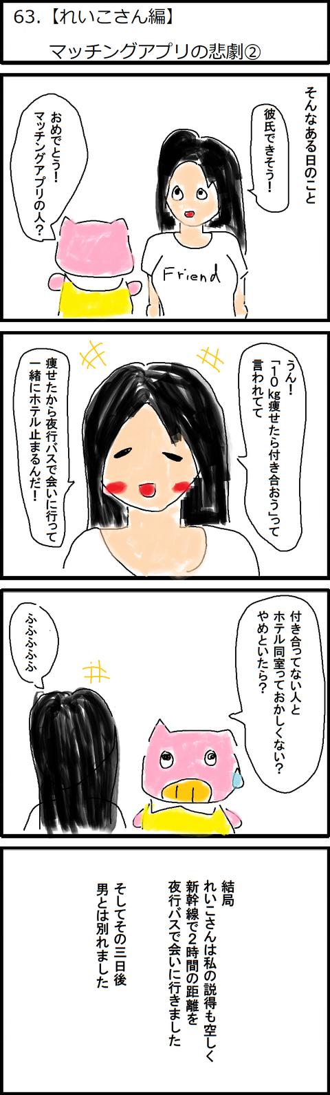 63.【れいこさん編】マッチングアプリの悲劇②
