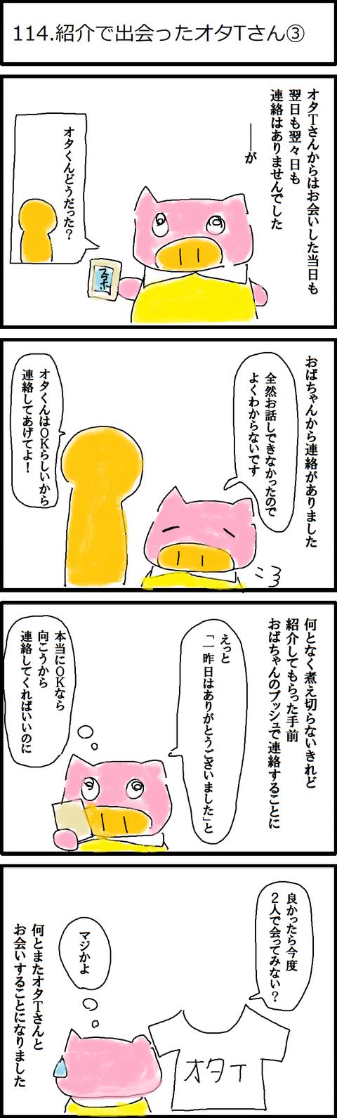 114.紹介で出会ったオタTさん③