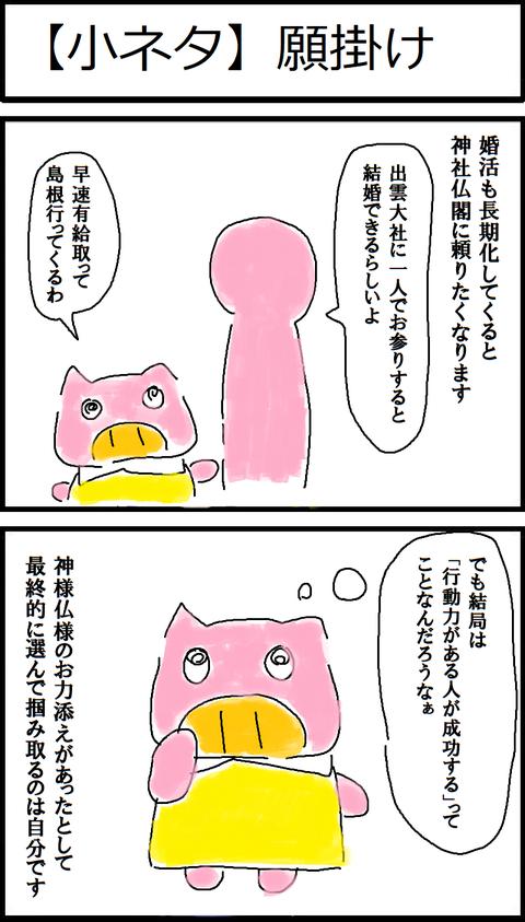 【小ネタ】願掛け
