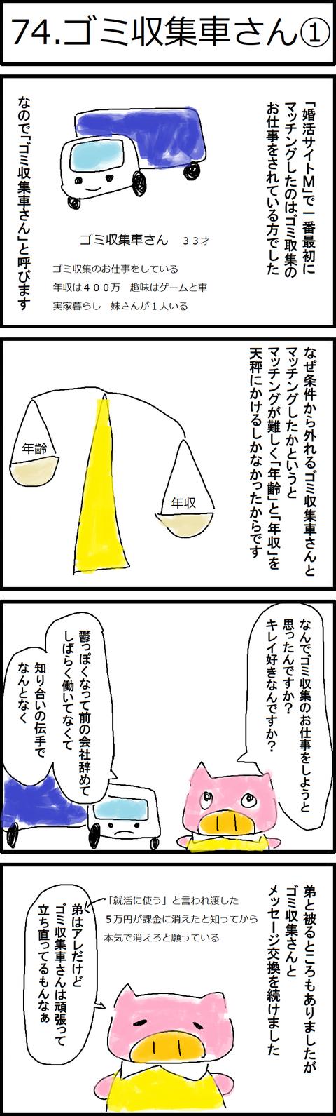 74.ゴミ収集車さん①