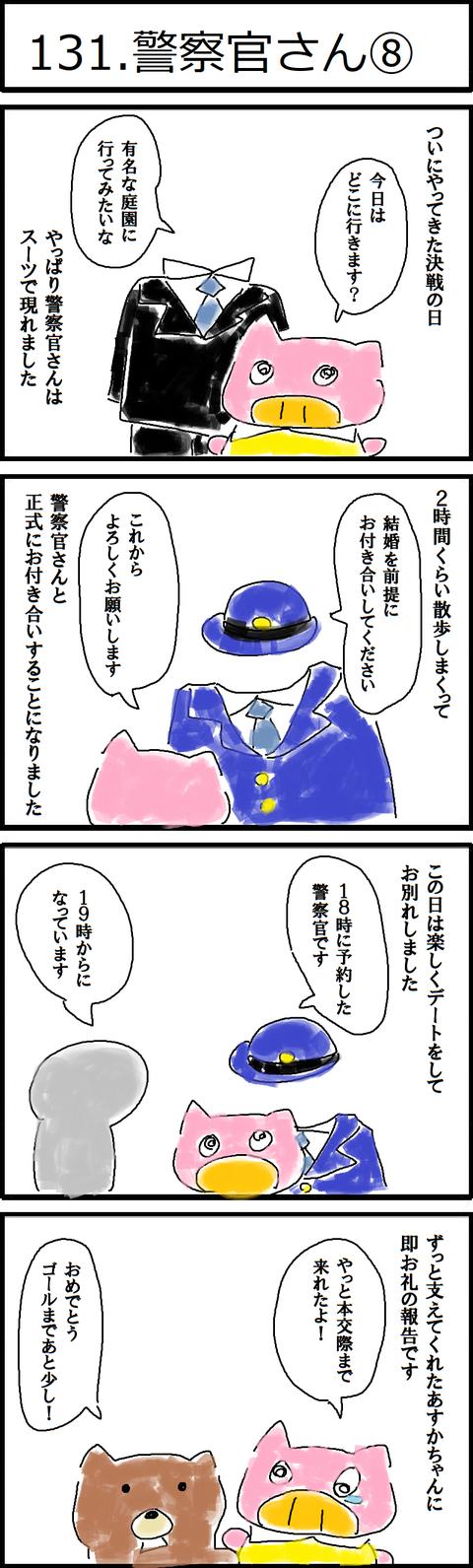 131.警察官さん⑧