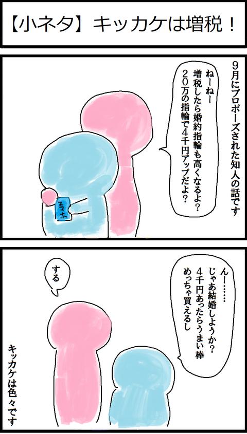 【小ネタ】キッカケは増税!