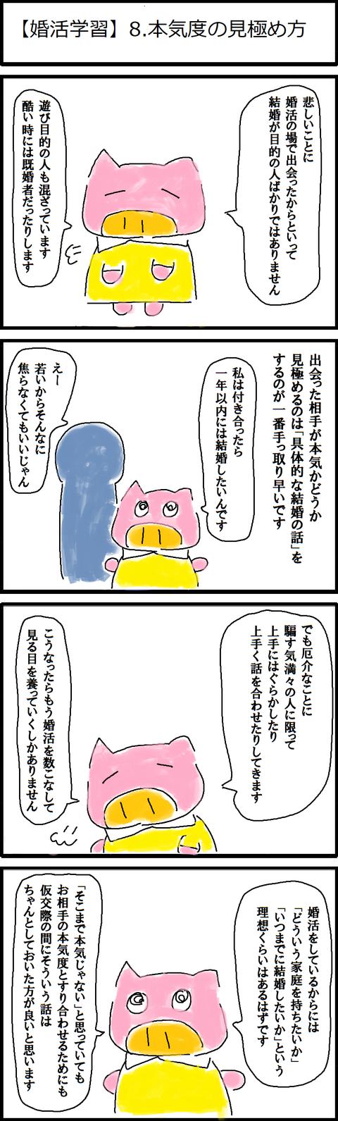 【婚活学習】8.本気度の見極め方