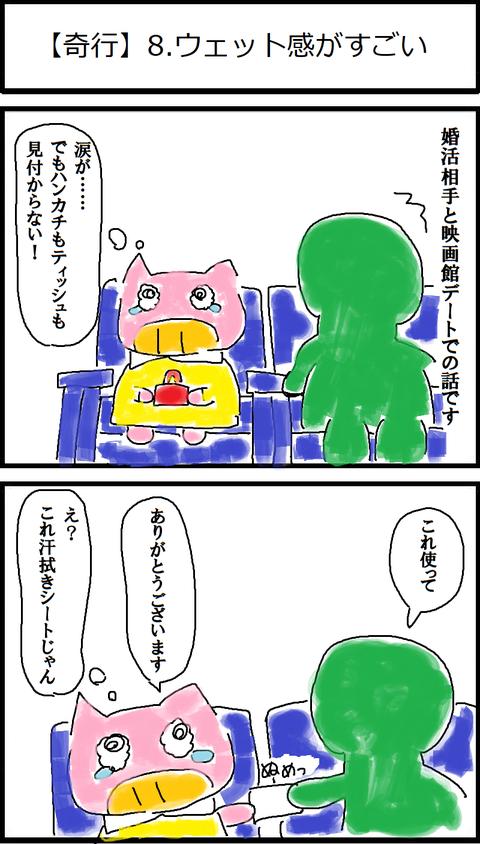 【奇行】8.ウェット感がすごい