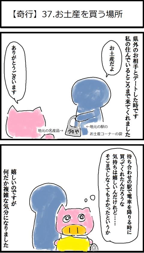 【奇行】37.お土産を買う場所