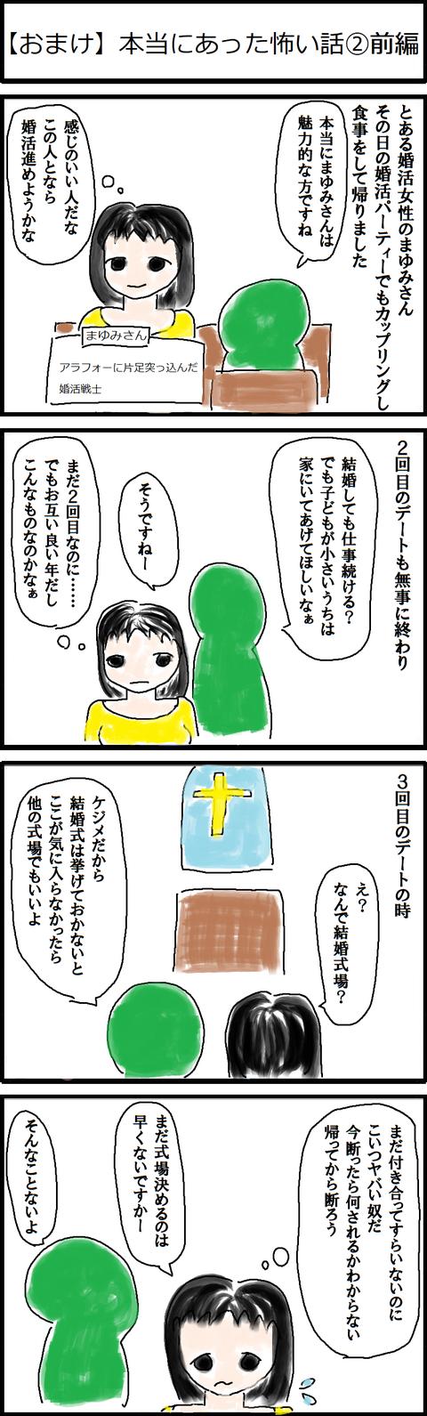 【おまけ】本当にあった怖い話②前編